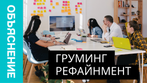 Рефайнмент бэклога продукта (грумминг бэклога) в Agile – Объяснение
