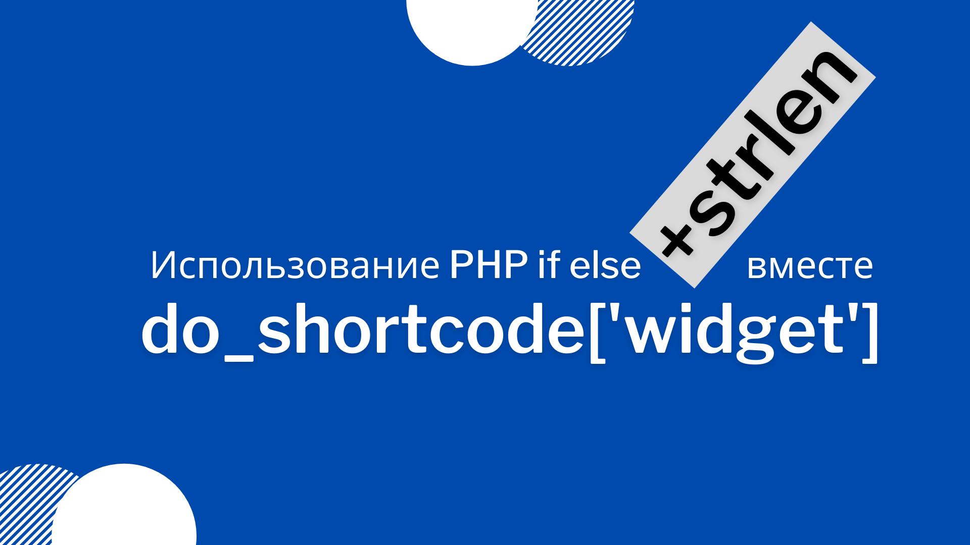 WordPress do_shortcode и PHP if else условие